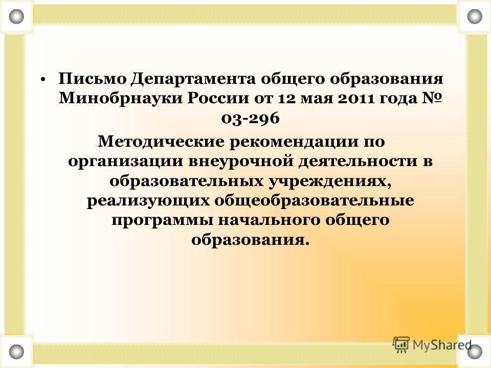 Письмо Департамента общего образования Минобрнауки России от 12 мая 2011 года 03-296 Методические рекомендации по организации внеурочной деятельности в образовательных учреждениях, реализующих общеобразовательные программы начального общего образован