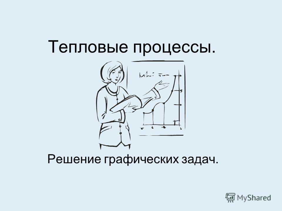 Тепловые процессы. Решение графических задач.