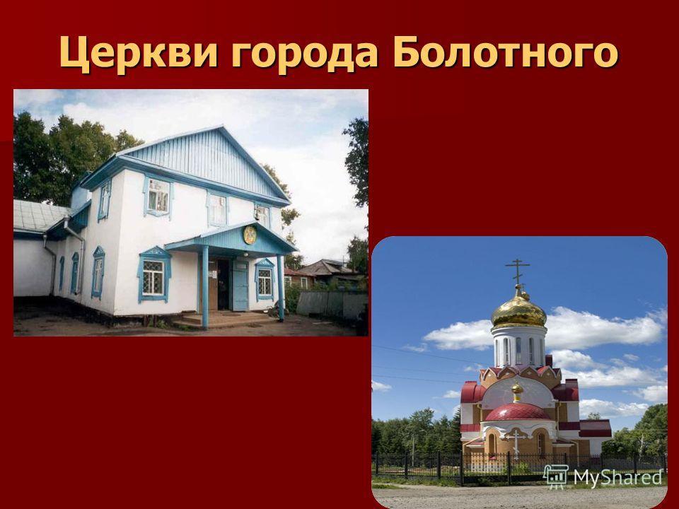 Церкви города Болотного