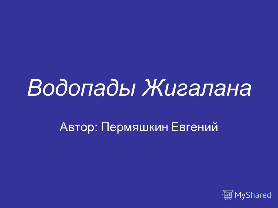 Водопады Жигалана Автор: Пермяшкин Евгений