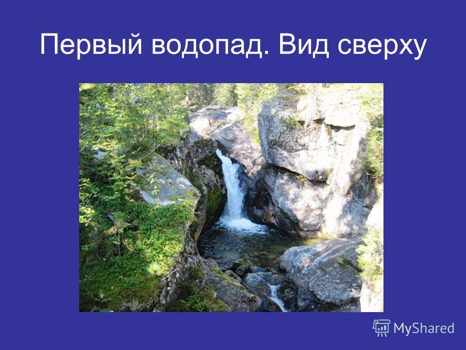 Первый водопад. Вид сверху