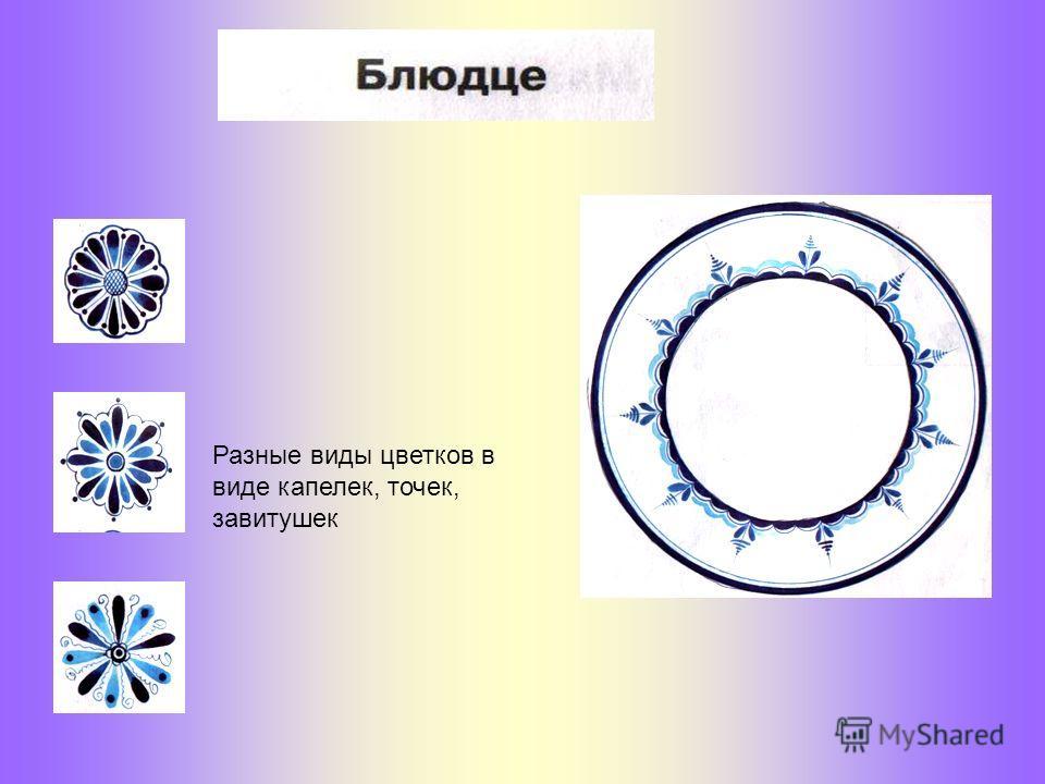 Разные виды цветков в виде капелек, точек, завитушек