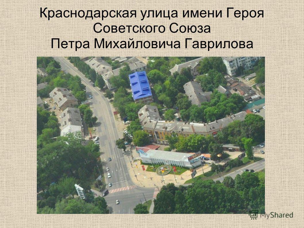 Краснодарская улица имени Героя Советского Союза Петра Михайловича Гаврилова