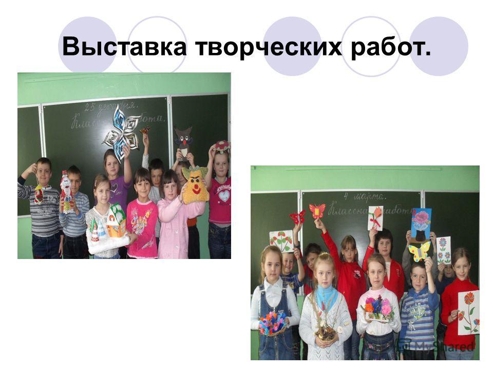 Выставка творческих работ.
