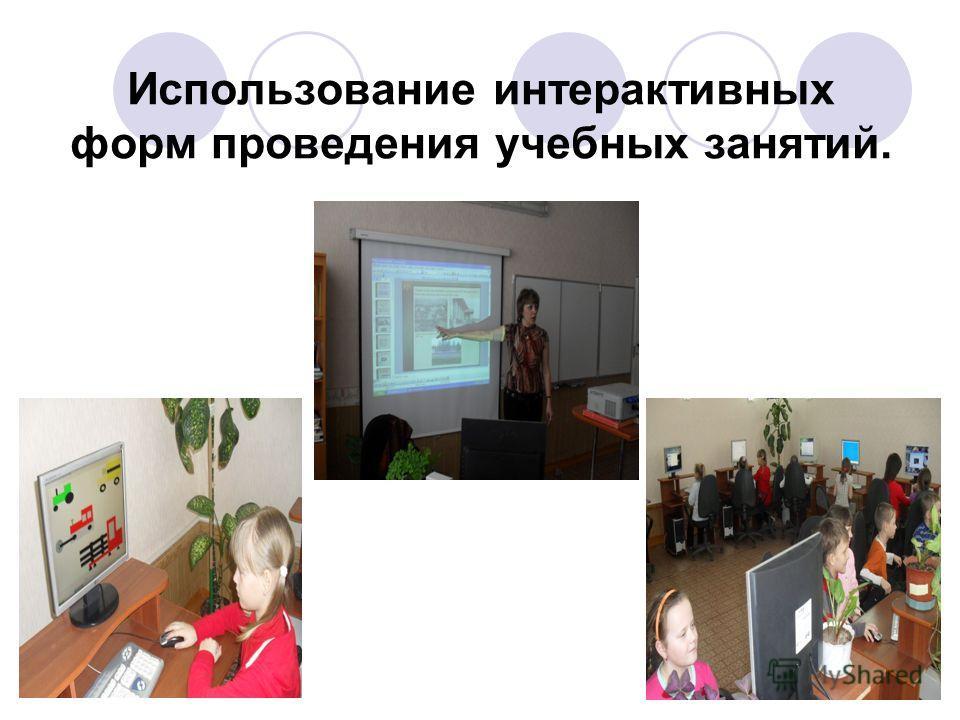 Использование интерактивных форм проведения учебных занятий.