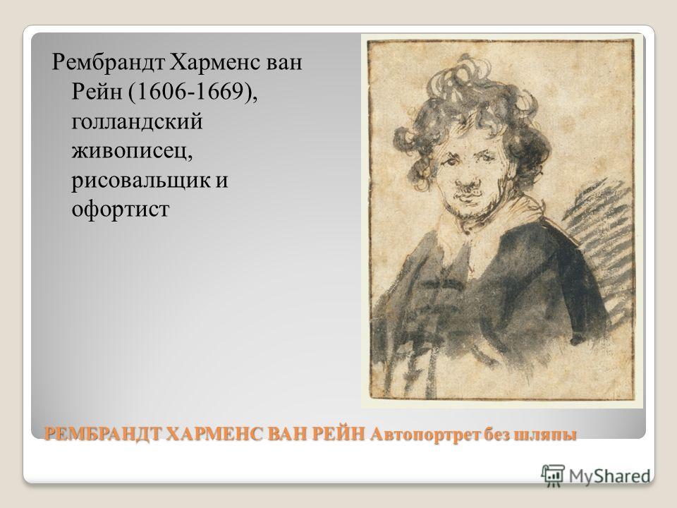 РЕМБРАНДТ ХАРМЕНС ВАН РЕЙН Автопортрет без шляпы Рембрандт Харменс ван Рейн (1606-1669), голландский живописец, рисовальщик и офортист