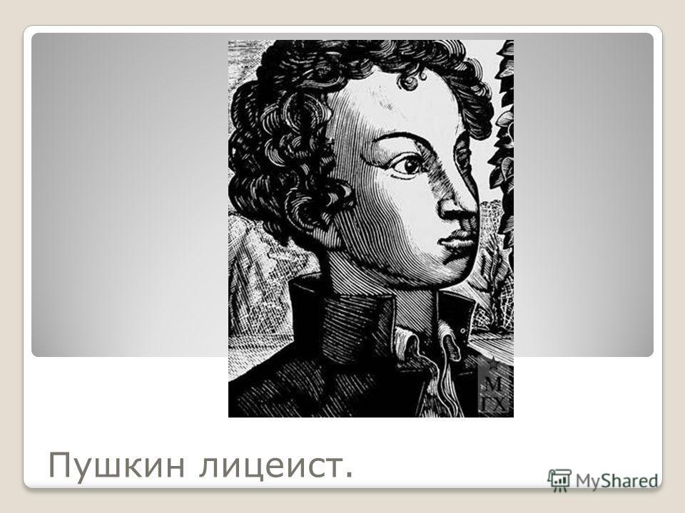 Пушкин лицеист.