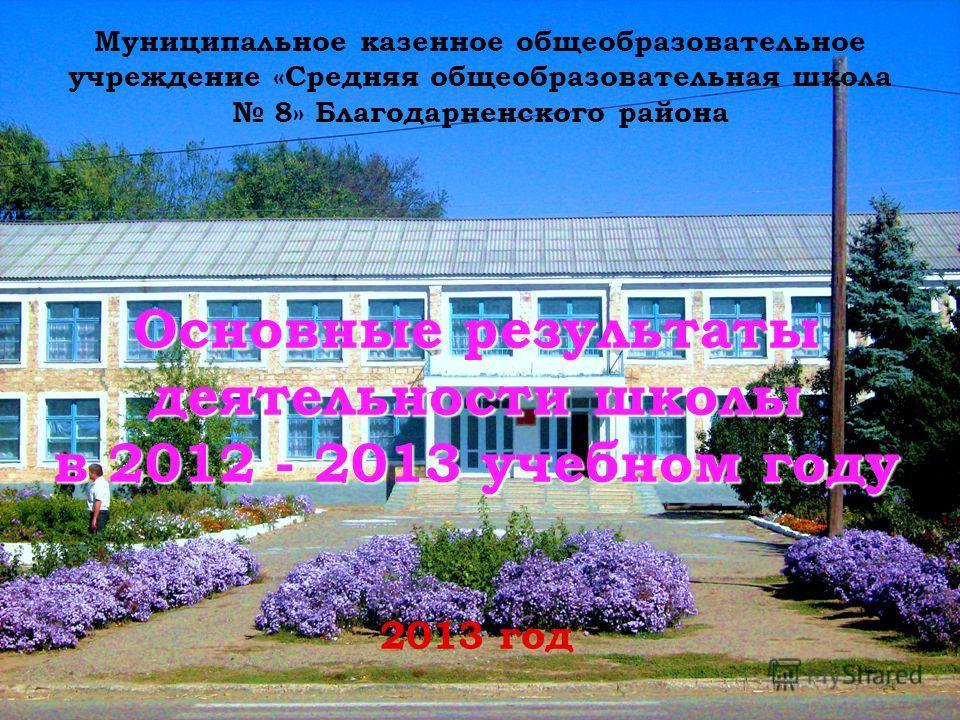 Муниципальное казенное общеобразовательное учреждение «Средняя общеобразовательная школа 8» Благодарненского района