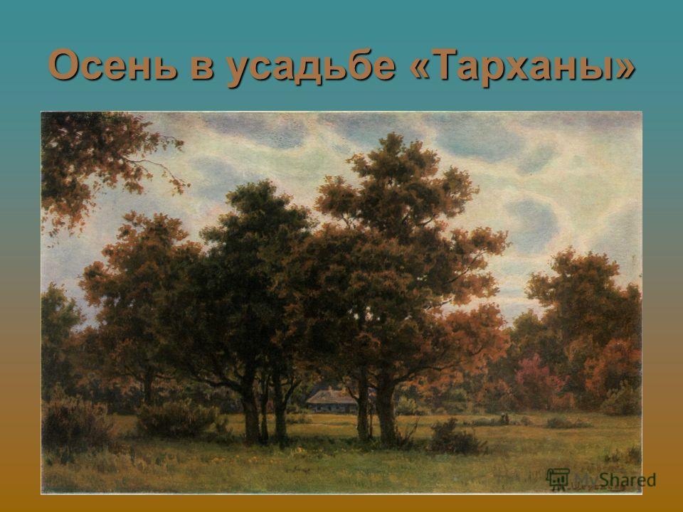 Осень в усадьбе «Тарханы»