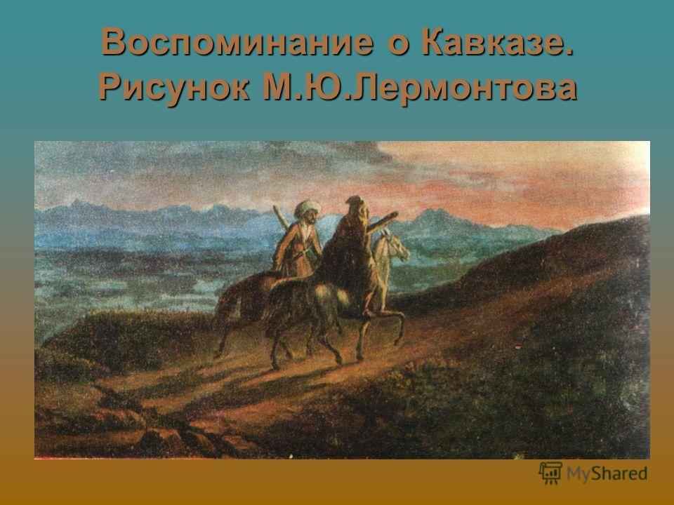Воспоминание о Кавказе. Рисунок М.Ю.Лермонтова