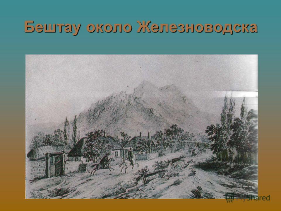 Бештау около Железноводска