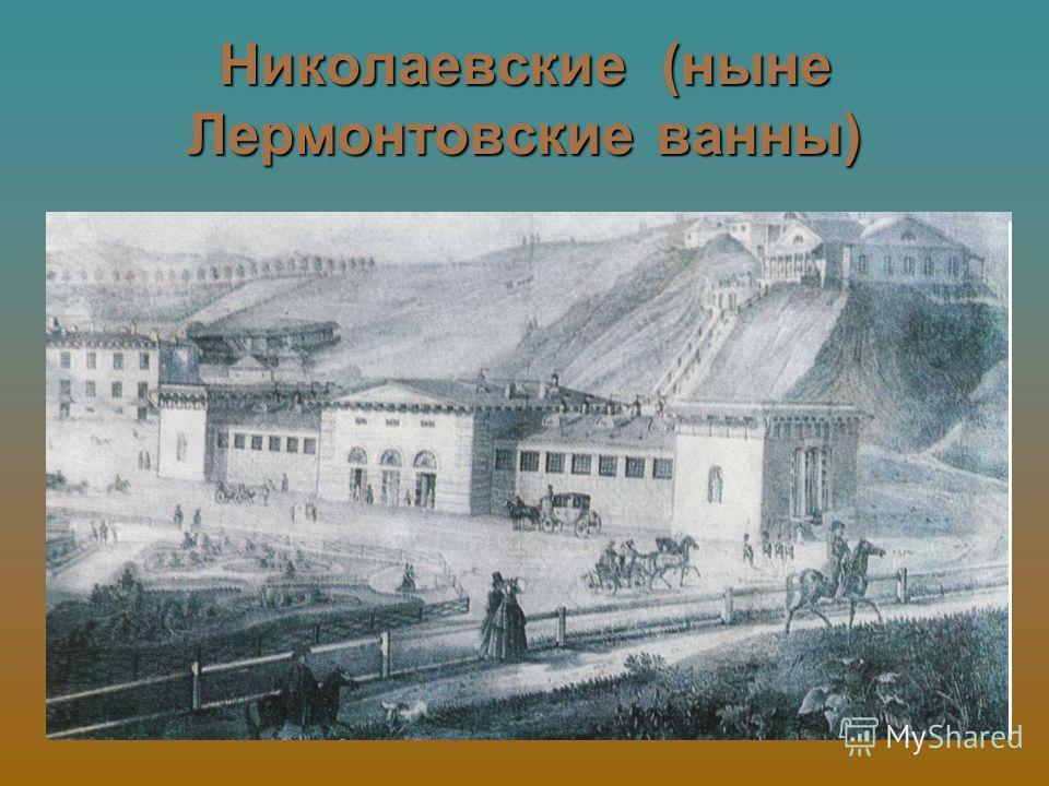 Николаевские (ныне Лермонтовские ванны)