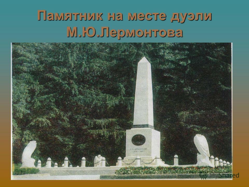 Памятник на месте дуэли М.Ю.Лермонтова