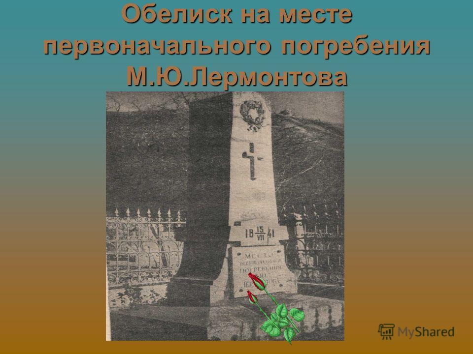 Обелиск на месте первоначального погребения М.Ю.Лермонтова