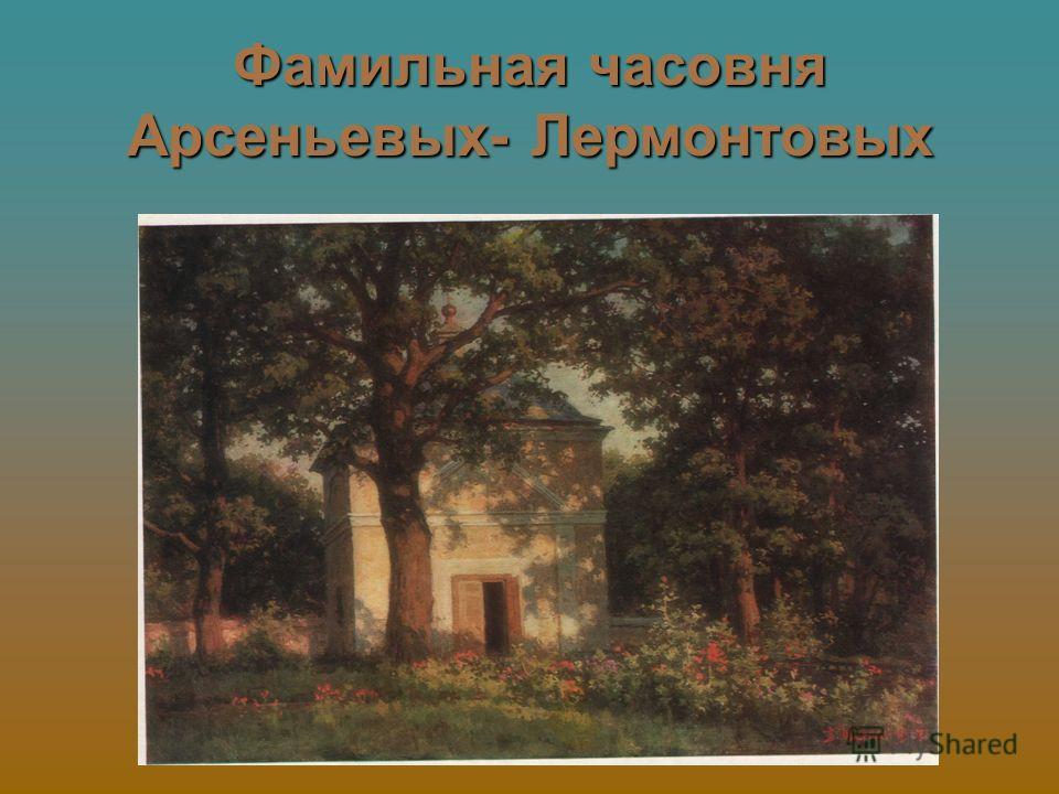 Фамильная часовня Арсеньевых- Лермонтовых