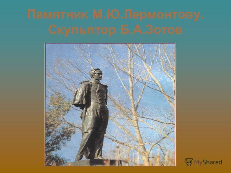 Памятник М.Ю.Лермонтову. Скульптор Б.А.Зотов