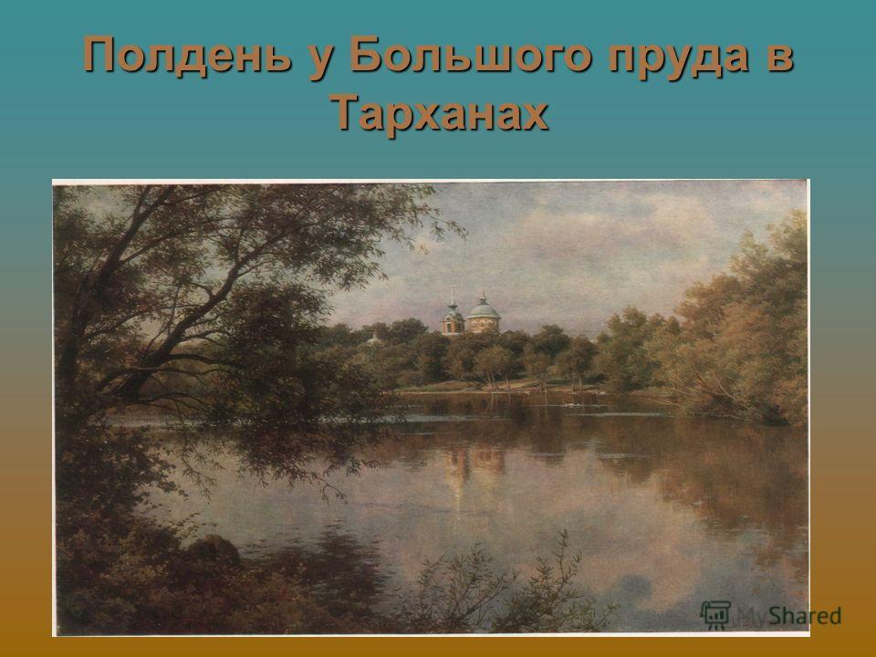 Полдень у Большого пруда в Тарханах