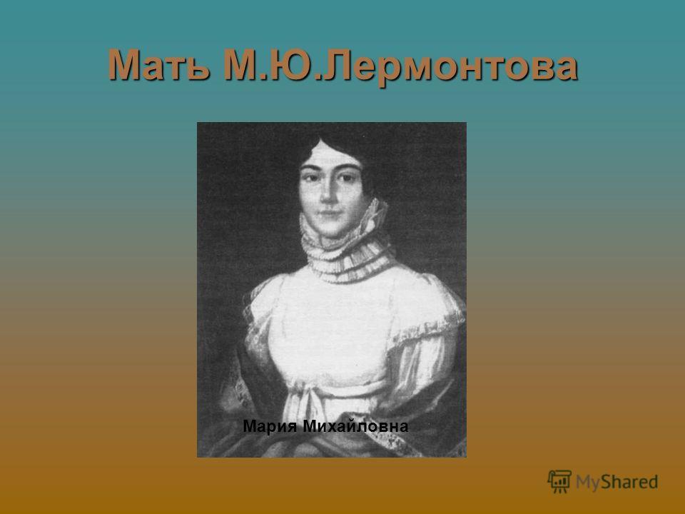 Мать М.Ю.Лермонтова Мария Михайловна