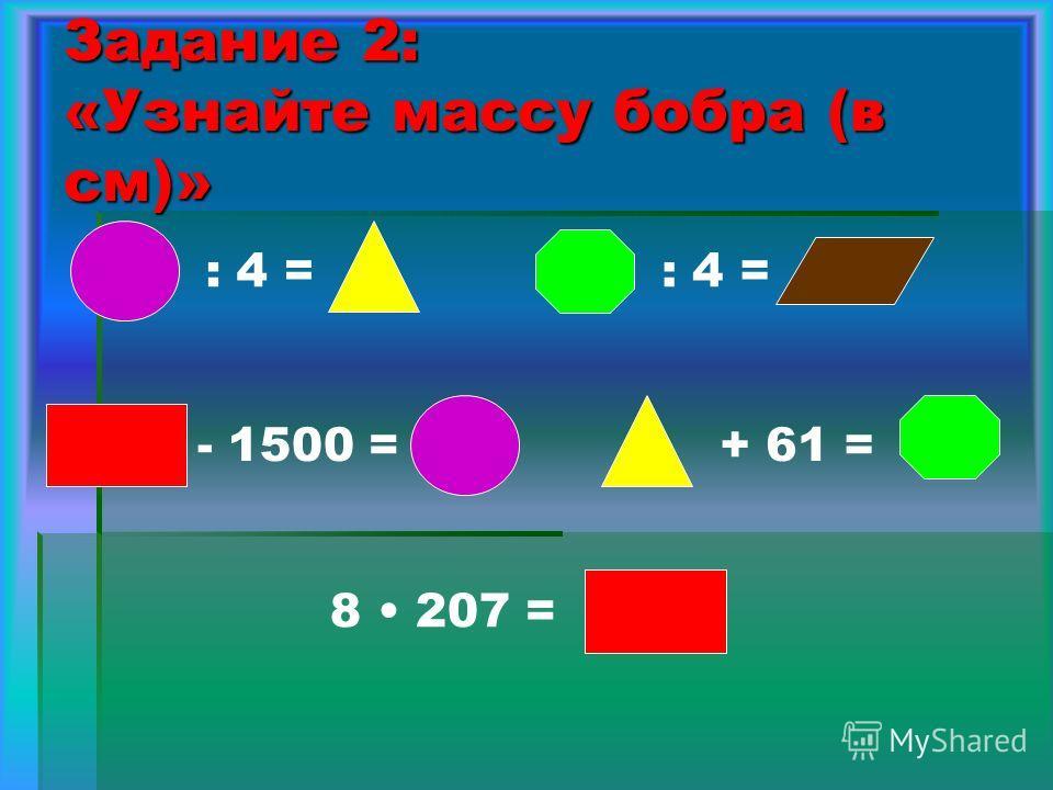 Задание 1: «Узнать длину тела бобра (в кг)» 59 59 63 63 36 36 23 23 27 27 0 37 37 41 41 14 14