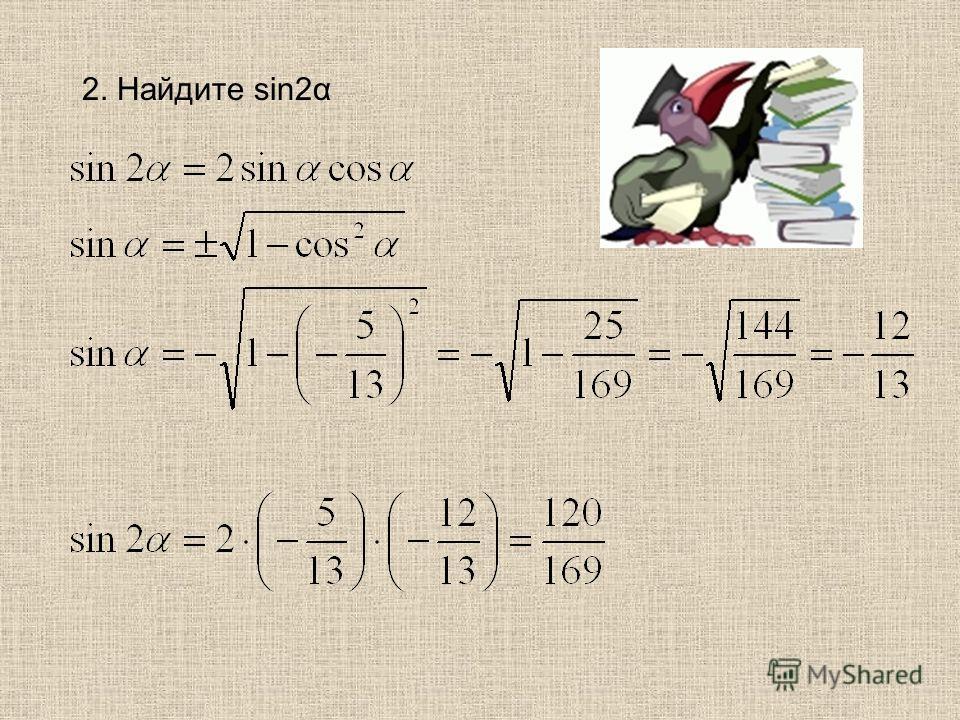 2. Найдите sin2α