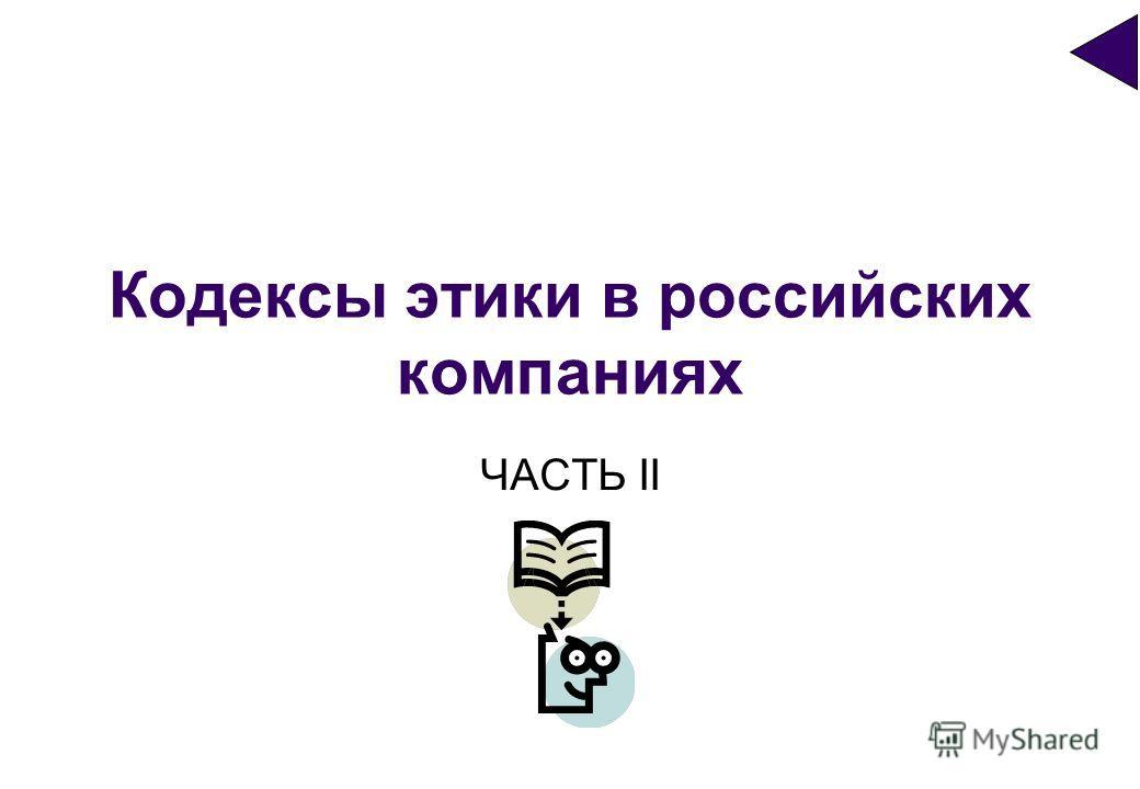Кодексы этики в российских компаниях ЧАСТЬ II