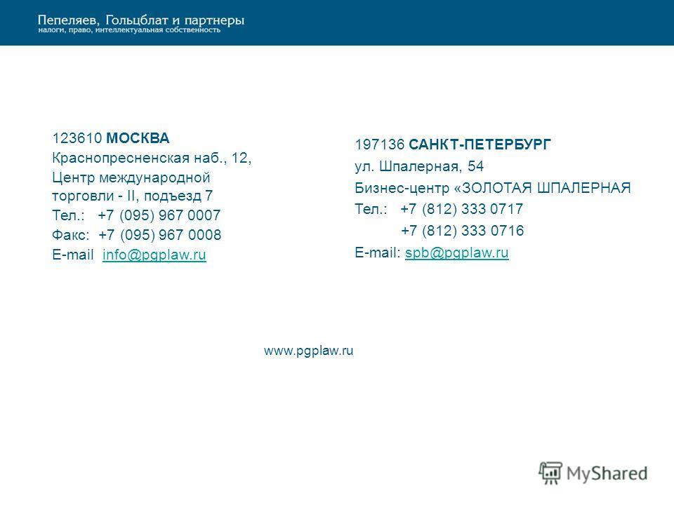 www.pgplaw.ru 123610 МОСКВА Краснопресненская наб., 12, Центр международной торговли - II, подъезд 7 Тел.: +7 (095) 967 0007 Факс: +7 (095) 967 0008 E-mail: info@pgplaw.ruinfo@pgplaw.ru 197136 САНКТ-ПЕТЕРБУРГ ул. Шпалерная, 54 Бизнес-центр «ЗОЛОТАЯ Ш
