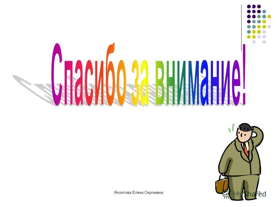 Яхонтова Елена Сергеевна11