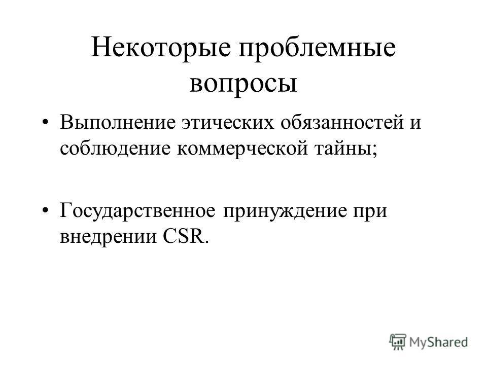 Некоторые проблемные вопросы Выполнение этических обязанностей и соблюдение коммерческой тайны; Государственное принуждение при внедрении CSR.