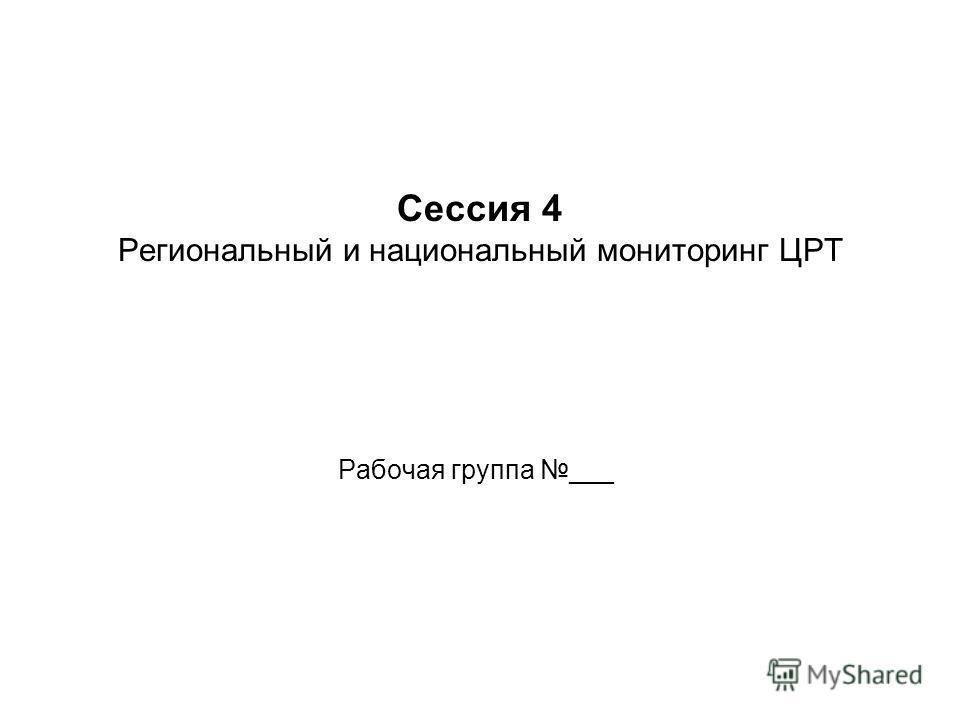 Сессия 4 Региональный и национальный мониторинг ЦРТ Рабочая группа ___