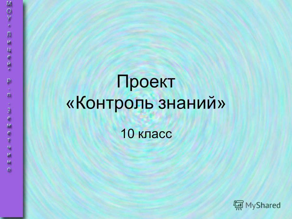 Проект «Контроль знаний» 10 класс