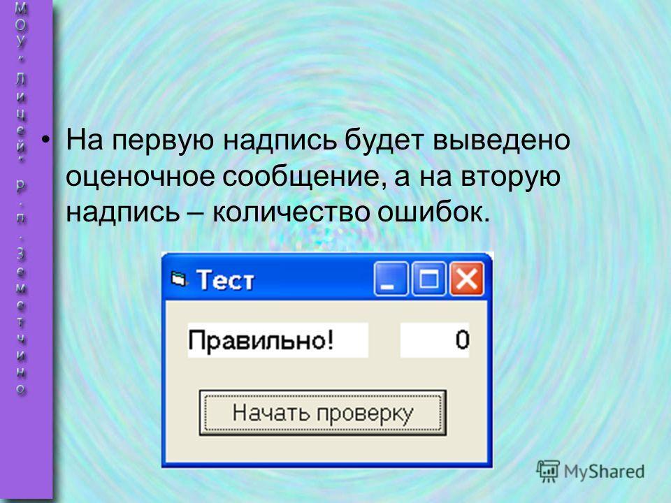 На первую надпись будет выведено оценочное сообщение, а на вторую надпись – количество ошибок.