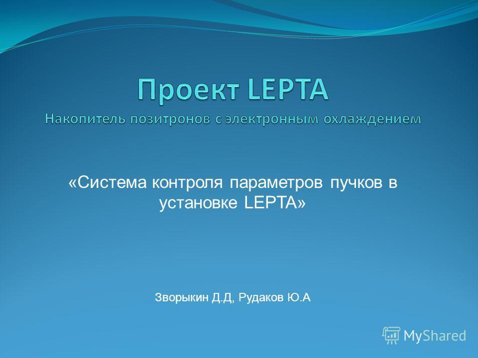 «Система контроля параметров пучков в установке LEPTA» Зворыкин Д.Д, Рудаков Ю.А