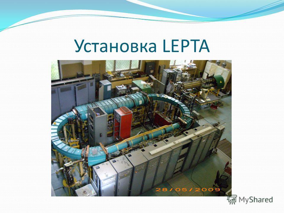 Установка LEPTA