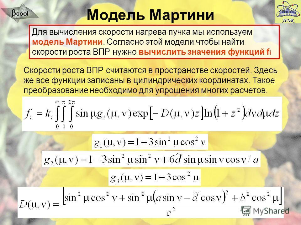 11 Модель Мартини Для вычисления скорости нагрева пучка мы используем модель Мартини. Согласно этой модели чтобы найти скорости роста ВПР нужно вычислить значения функций f i Скорости роста ВПР считаются в пространстве скоростей. Здесь же все функции