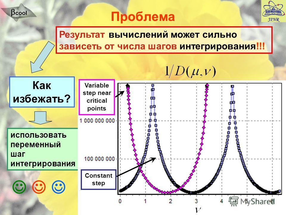 13 Проблема Результат вычислений может сильно зависеть от числа шагов интегрирования!!! Как избежать? использовать переменный шаг интегрирования Variable step near critical points Constant step
