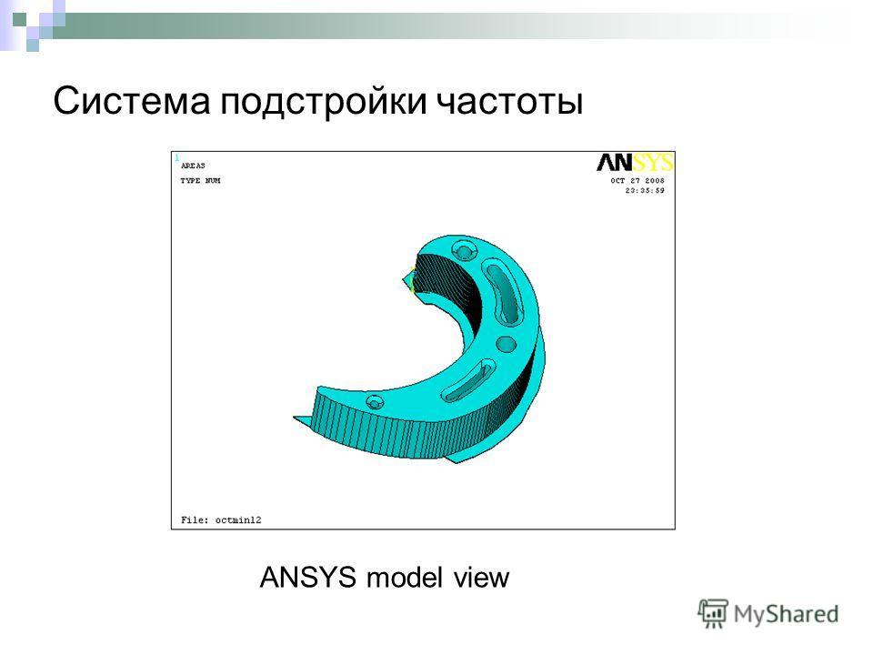 Система подстройки частоты ANSYS model view