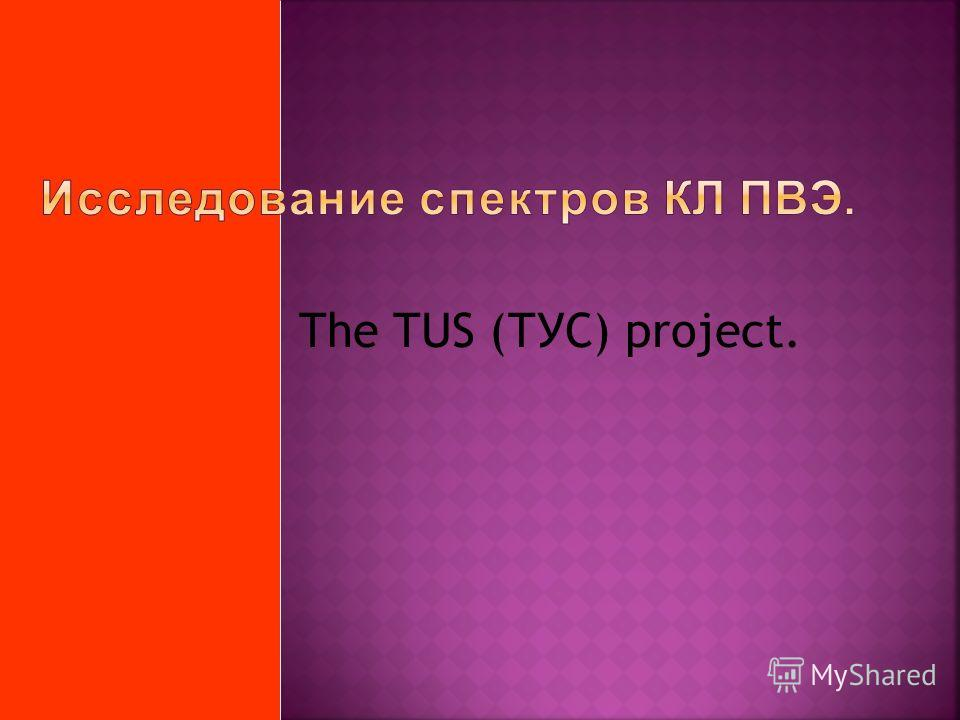 The TUS (ТУС) project.