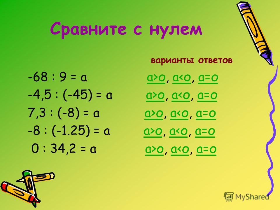 Сравните с нулем варианты ответов -68 : 9 = а а>о, аоао, аоао, аоао, аоао, аоа