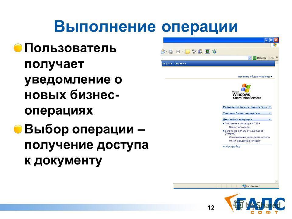 12 Выполнение операции Пользователь получает уведомление о новых бизнес- операциях Выбор операции – получение доступа к документу