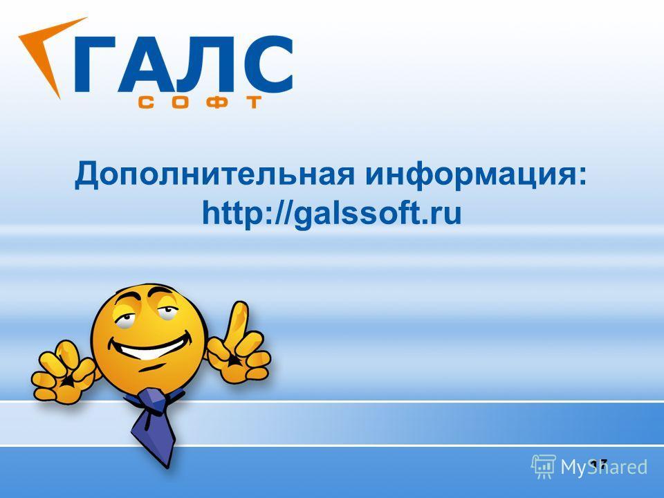 17 Дополнительная информация: http://galssoft.ru