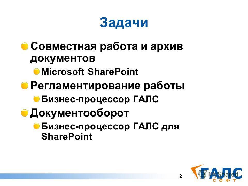 2 Задачи Совместная работа и архив документов Microsoft SharePoint Регламентирование работы Бизнес-процессор ГАЛС Документооборот Бизнес-процессор ГАЛС для SharePoint