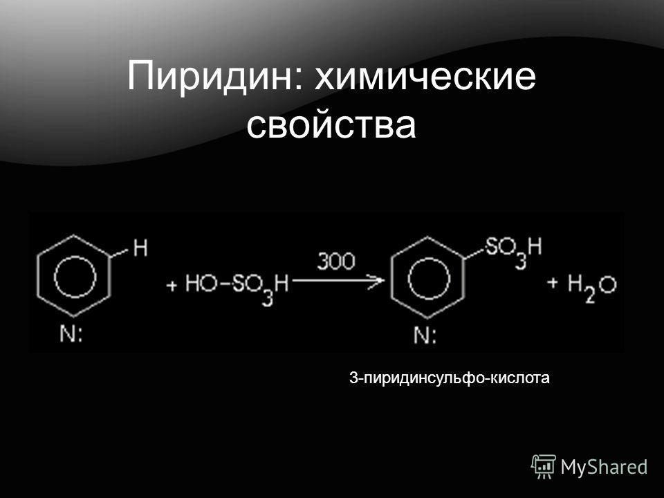 Пиридин: химические свойства 3-пиридинсульфо-кислота