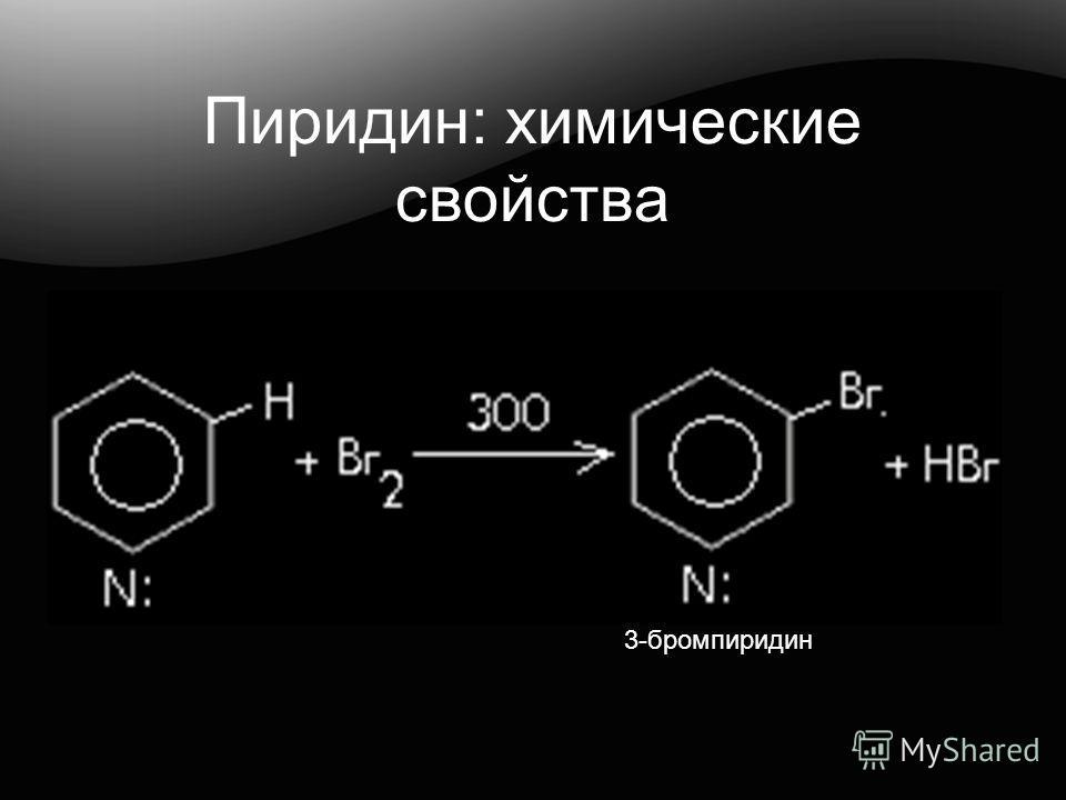 Пиридин: химические свойства 3-бромпиридин