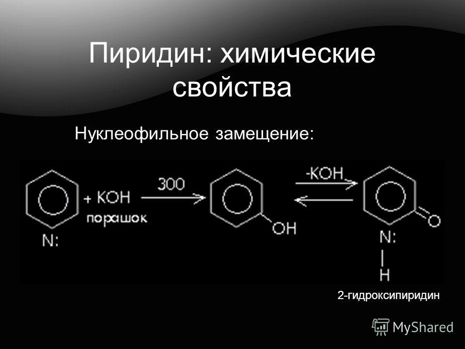 Пиридин: химические свойства Нуклеофильное замещение: 2-гидроксипиридин