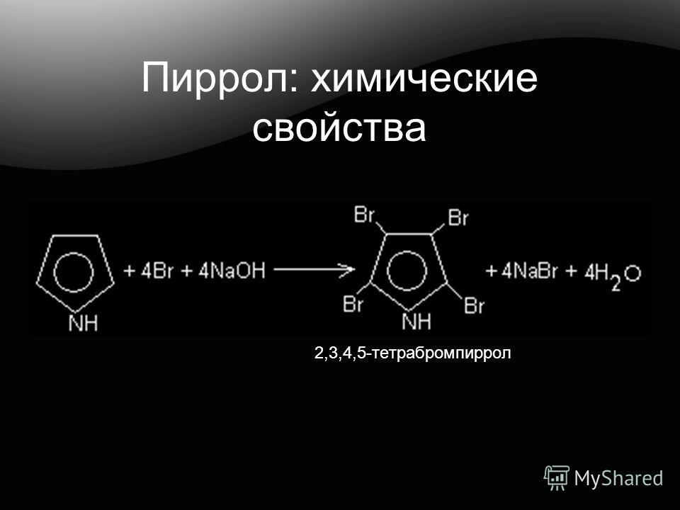 Пиррол: химические свойства 2,3,4,5-тетрабромпиррол