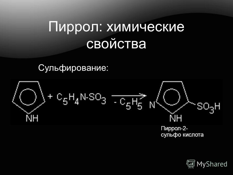 Пиррол: химические свойства Сульфирование: Пиррол-2- сульфо кислота
