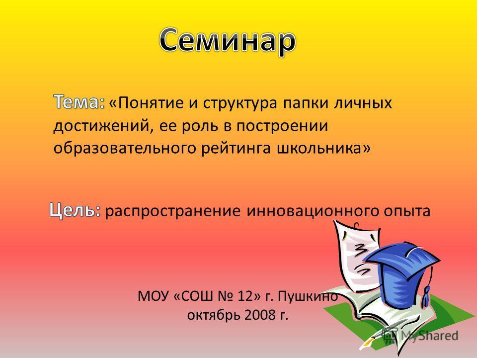МОУ «СОШ 12» г. Пушкино октябрь 2008 г.
