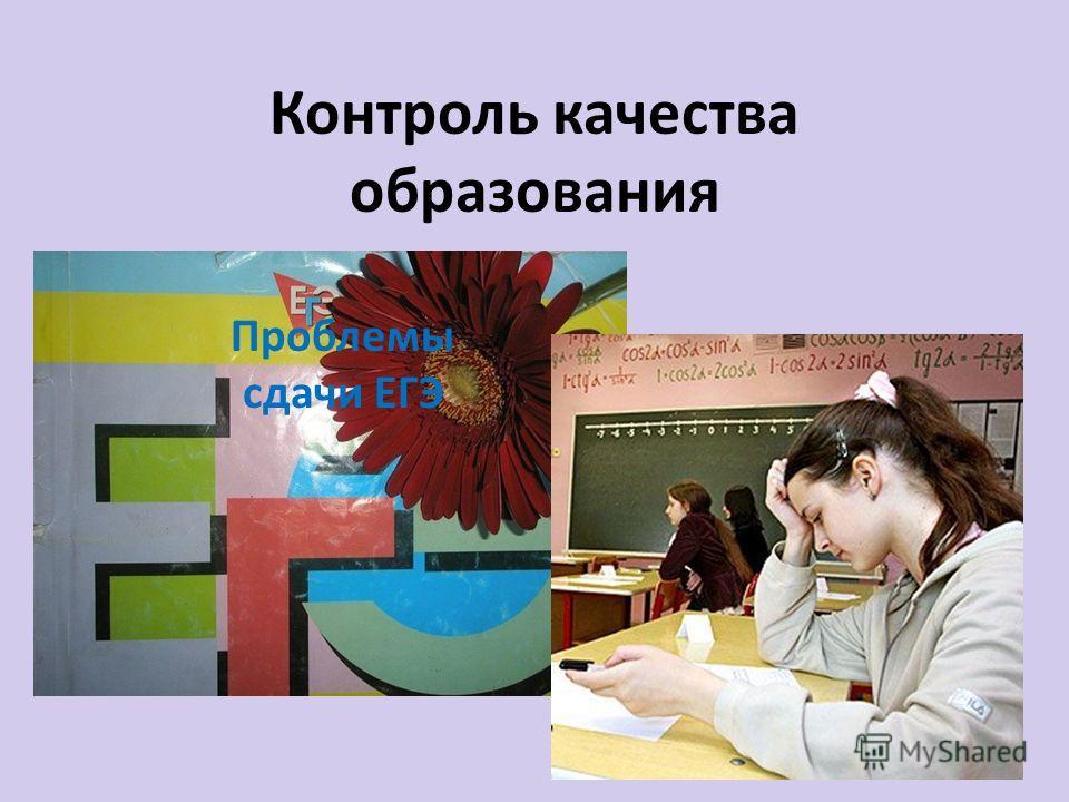Контроль качества образования Проблемы сдачи ЕГЭ