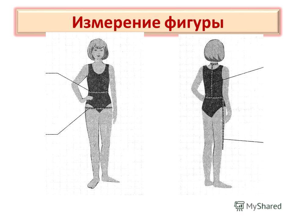 Измерение фигуры