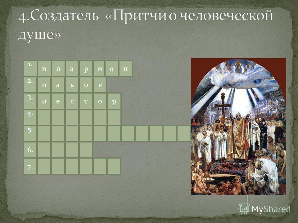 1. иларио окаи 2. тсен 3. 4. 5. 6. 7. н в ор